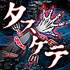 【タスケテ】非公式ファンコミュ