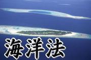 海洋法・海洋地政学
