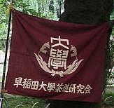 早稲田大学茶道研究会(現役会員)