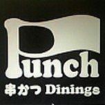 串カツダイニング 「PUNCH」