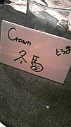 CROWNの冬馬にツッコミたい