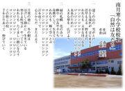 札幌市立南月寒小学校