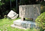 大山田村立東小学校