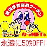 歌広場八王子駅前店