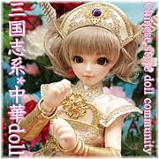 三国志系*中華Doll