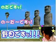 の〜だ〜ですッ!野田ですッ!!!