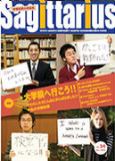 京都産業大学サギタリウス