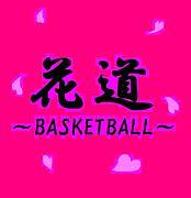 *花道*BASKETBALL CIRCLE*