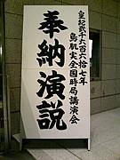 日本人なら創価学会を辞めよう