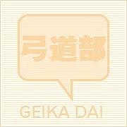 倉敷芸術科学大学 弓道部