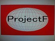 Project F【プロジェクトエフ】