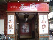 和民三軒茶屋(旧)