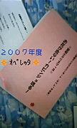 2007年度一女オペレッタ★