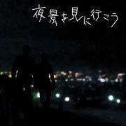 夜景を見に行こう
