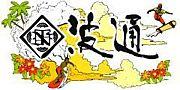 波情報サイト【波通】