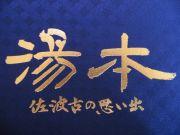 福島県立湯本高校 英語科