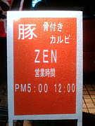 豚・骨付きカルビ ZEN