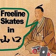 freeline skates in 山口