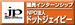 .jp16期インターン生