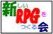 新しいRPGをつくる会