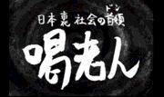日本裏社会の首領 喝老人