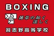 習志野高校ボクシング部