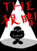 明るい根暗!!NEKURA-ZU!