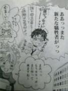 山田ジェノサイド