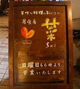 居食房〜菜〜