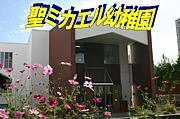 聖ミカエル幼稚園 札幌