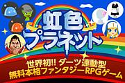 ☆虹色プラネット☆