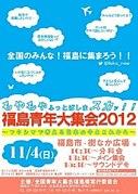 福島青年大集会2012