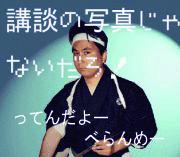 神田陽司のmessageコミュ