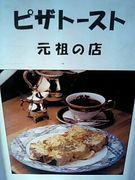 元祖ピザトーストの店・紅鹿舎
