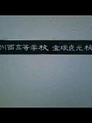 兵庫県立川西高等学校宝塚良元校