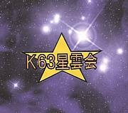 香椎小学校・K63星雲会