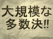 『大規模な多数決!!』