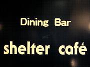 シェルターカフェ
