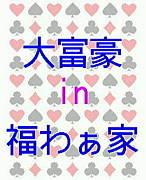 ☆大富豪in福わぁ家☆