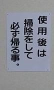 富士町区 拓栄會