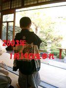 ☆2003年1月19日生まれ☆