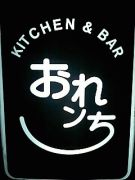 KITCHEN&BAR【おれンち】(宝塚)