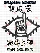 友民党【花園支部】
