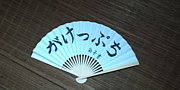滋賀県栗東バスケSH