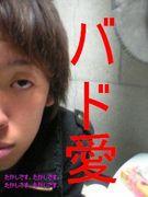 ☆バド愛☆