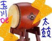 ♥玉川DE太鼓♥