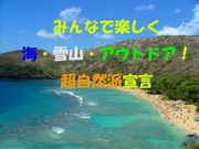 大自然の中で遊ぼう!(関東)