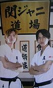 ☆BL☆関ジャニ∞