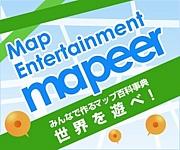 mapeerマピアで便利map作ろ!