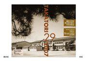 福山市立鷹取中学校第29回卒業生